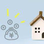 中古住宅はすまいの給付金では使えない?